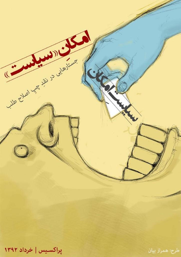 Naghde_Chap_e_Eslahtalab