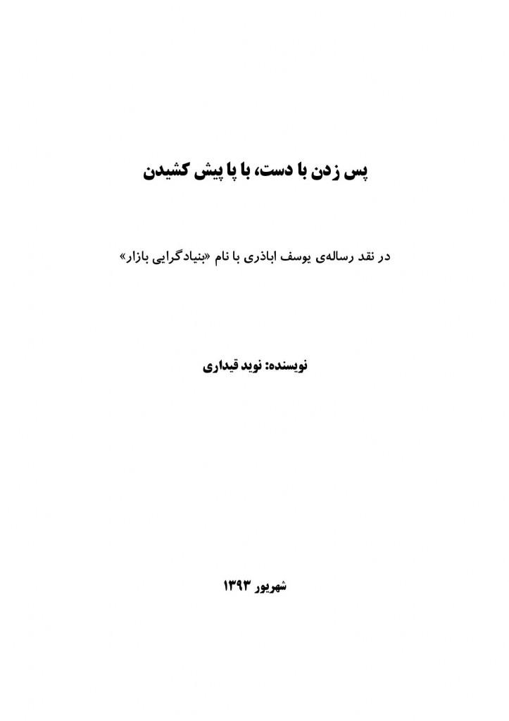 Naghd-e-Abazari_Navid-Gheidari-page-001