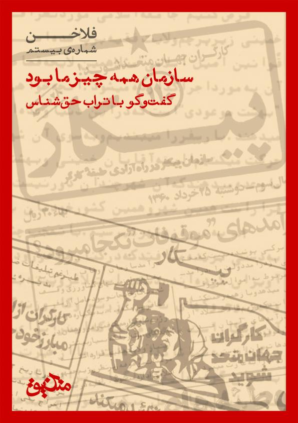 falakhan20