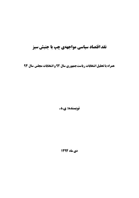 Naghd_Y-D