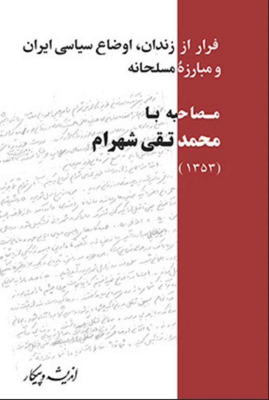 taghi-shahram-mosahebeh_peykar-andishe